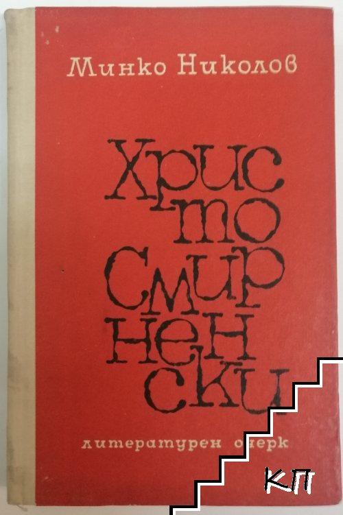 Христо Смирненски. Биографичен очерк