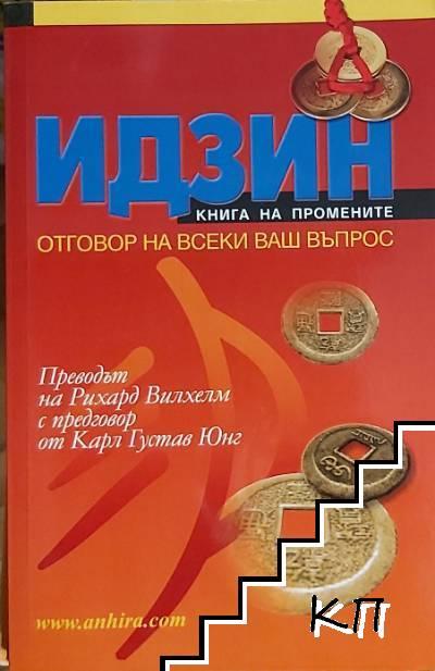 Идзин: Книга на промените. Отговор на всеки ваш въпрос