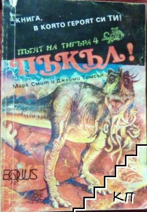 Пътят на тигъра. Книга 4: Пъкъл!