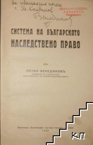 Система на българското наследствено право