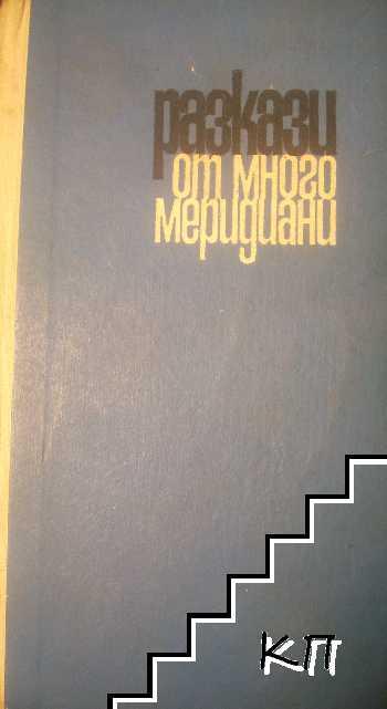 Разкази от много меридиани