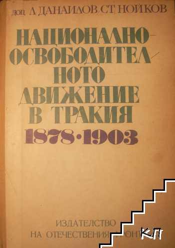 Национално-освободителното движение в Тракия 1878-1903. Том 2