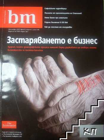 Business Magazine BM. Бр. 8 / октомври 2007