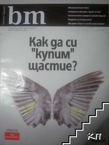 Business Magazine BM. Бр. 9 / ноември 2007