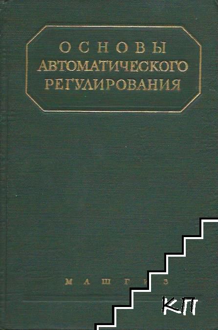 Основы автоматического регулирования. Том 2. Часть 1: Элементы систем автоматического регулирования