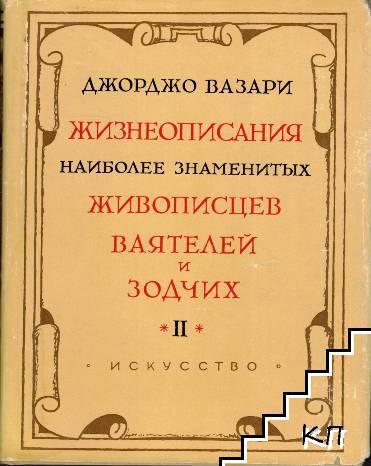 Жизнеописания наиболее знаменитых живописцев, ваятелей и зодчих. Вып. 2-4