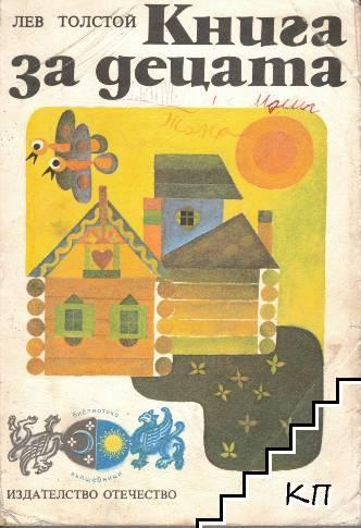 Книга за децата