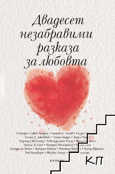 Двадесет незабравими разказа за любовта