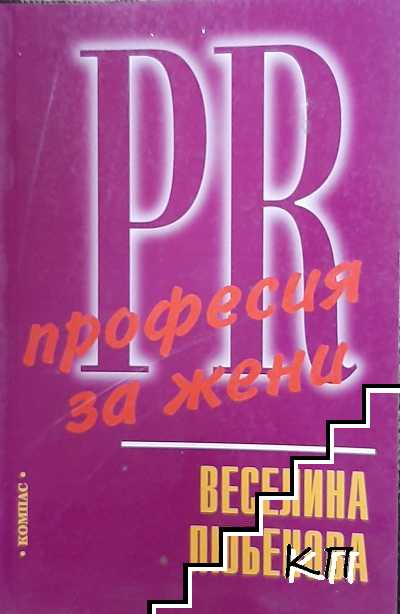 PR професия за жени
