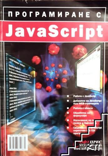 Програмиране с JavaScript