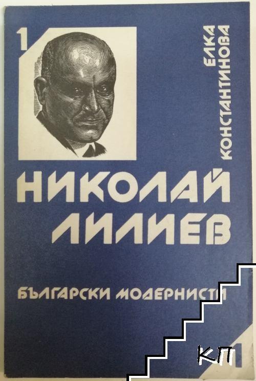 Български модернисти. Книга 1: Николай Лилиев
