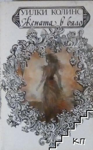 Жената в бяло