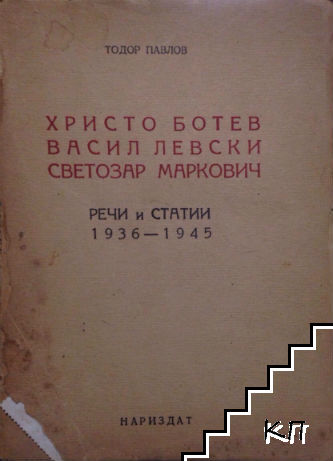 Христо Ботев. Васил Левски. Светозар Маркович. Речи и статии 1936-1945