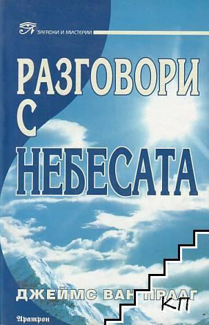 Разговори с небесата