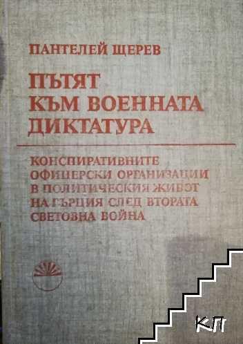 Пътят към военната диктатура