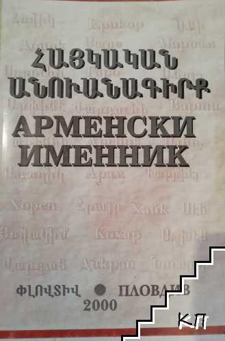 Арменски именник
