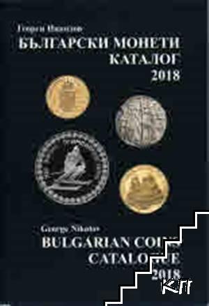 Български монети - каталог 2018