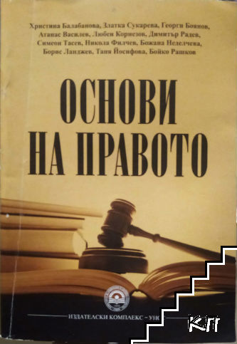 Основи на правото