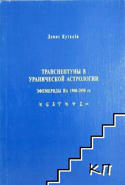 Транснептуны в Уранической астрологии