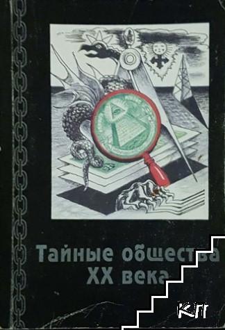 Тайные общества XX века