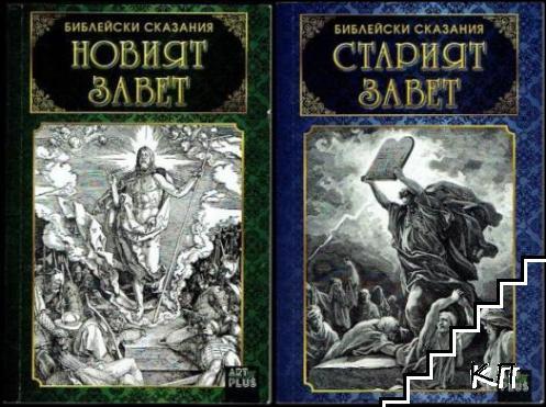 Библейски сказания: Старият завет / Библейски сказания: Новият завет