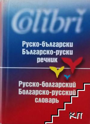 Руско-български, българско-руски речник
