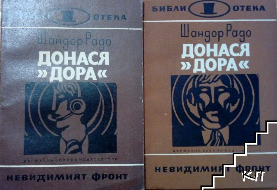 "Донася ""Дора"". Книга 1-2"