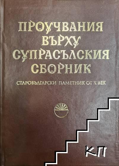 Проучвания върху Супрасълския сборник