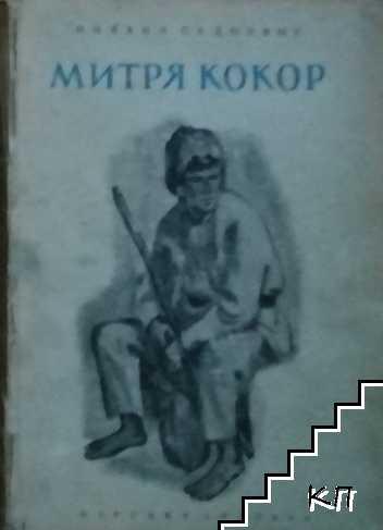 Митря Кокор