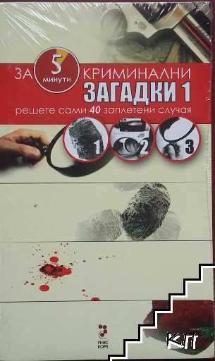 Криминални загадки. Книга 1-3