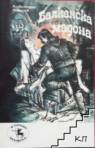Балканска мадона