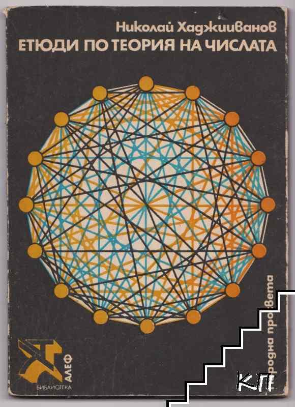 Етюди по теория на числата