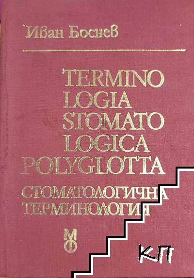 Terminologia stomatologica polyglotta / Стоматологична терминология на осем езика