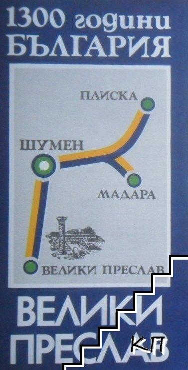 Велики Преслав. 1300 години България