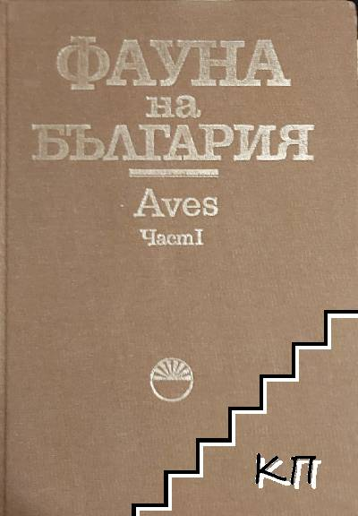 Фауна на България. Том 20: Aves. Част 1