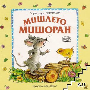 Мишлето Мишоран