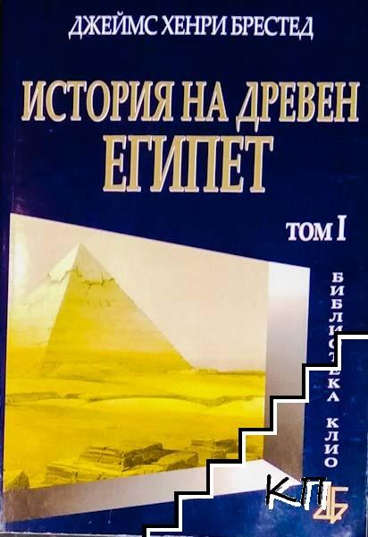 История на Древен Египет. Том 1