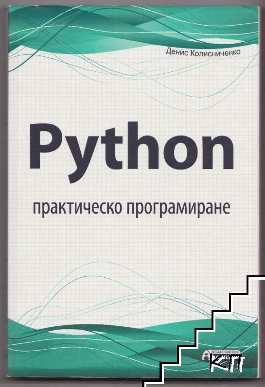 Python. Практическо програмиране