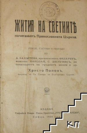 Жития на светиите, почитани от Православната църква