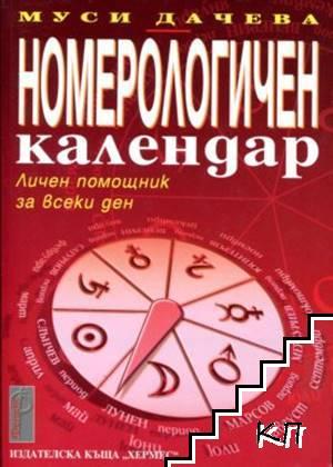 Номерологичен календар
