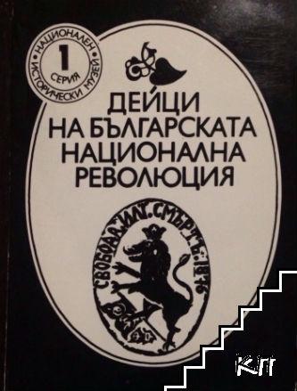 Дейци на българската национална революция. Серия 1