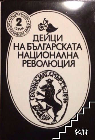 Дейци на българската национална революция. Серия 2