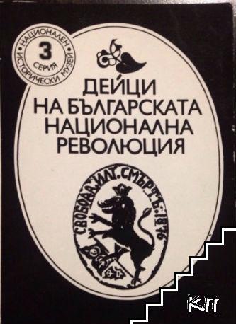 Дейци на българската национална революция. Серия 3