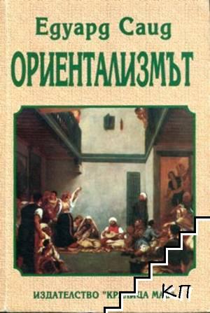 Ориентализмът