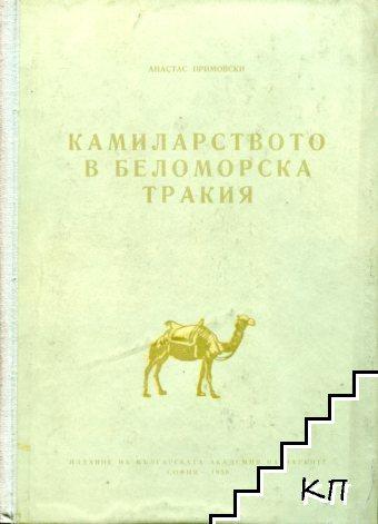 Камиларството в Беломорска Тракия