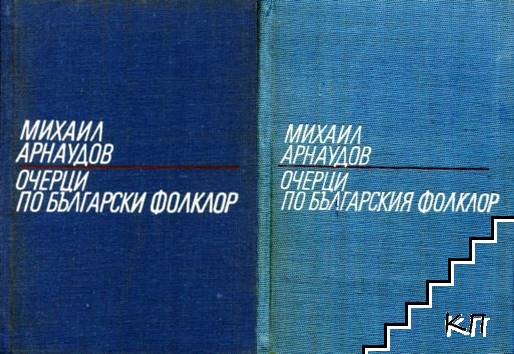 Очерци по българския фолклор. Том 1-2