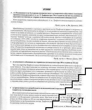 Системи и методи за анализ на разходите и калкулиране на себестойността