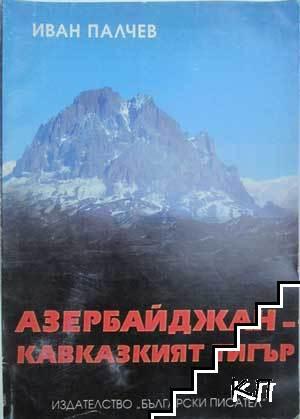 Азербайджан - Кавказкият тигър