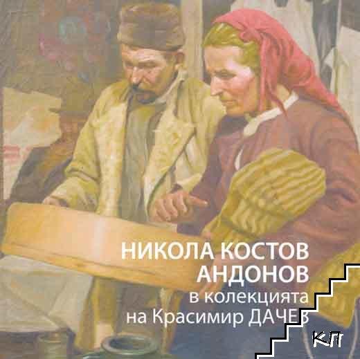 Никола Костов Андонов в колекцията на Красимир Дачев