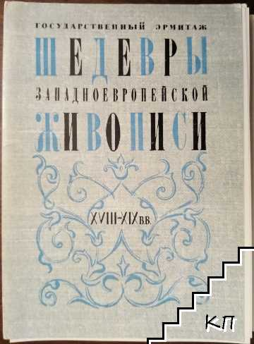 Государственный эрмитаж шедевры западноевропейской живописи XVIII-XIX